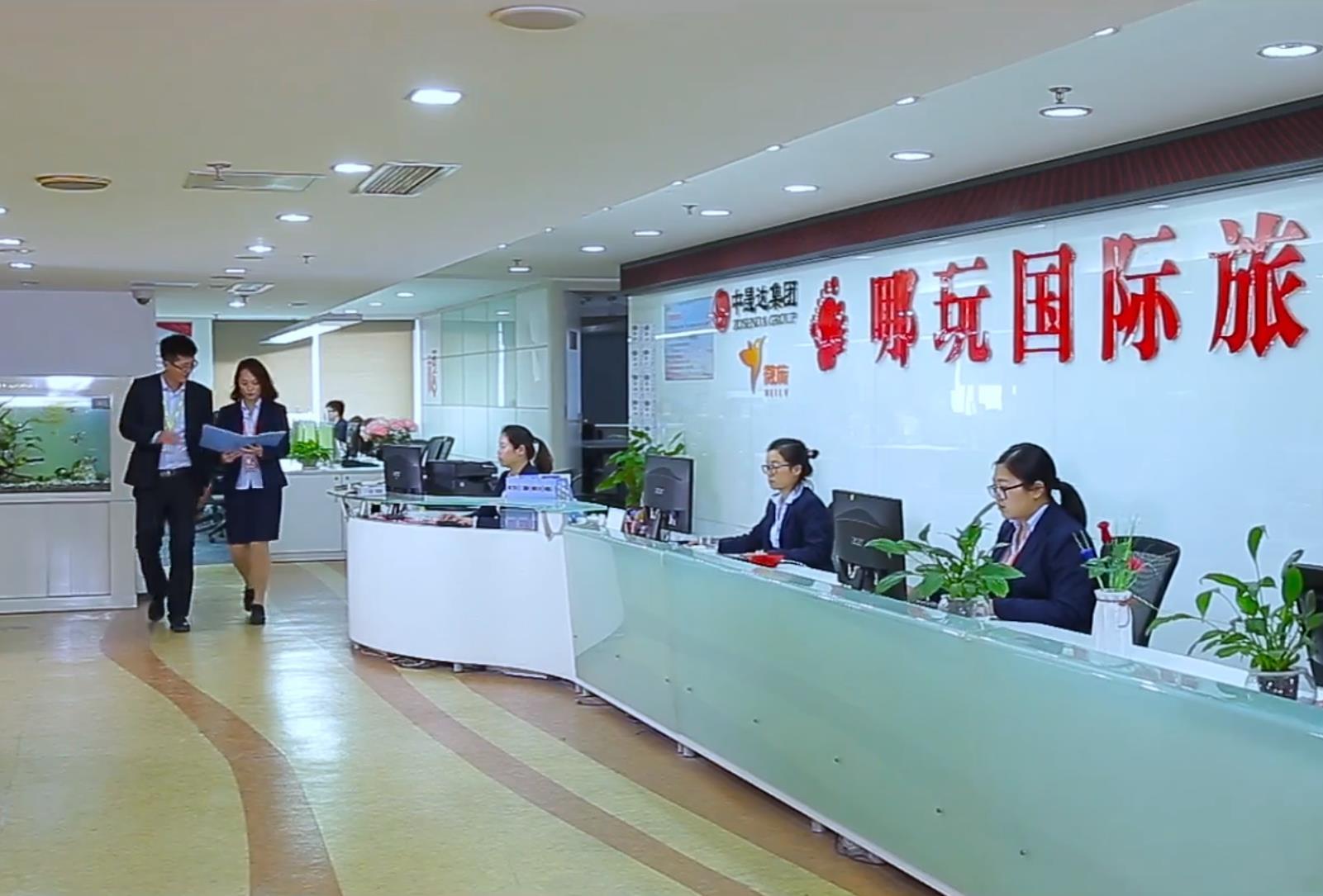 南京旅行社宣传片